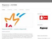 Мариинск - IN FORM   Рекламное агентство