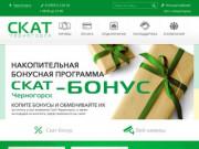 НПО СКАТ-Черногорск - Кабельное телевидение