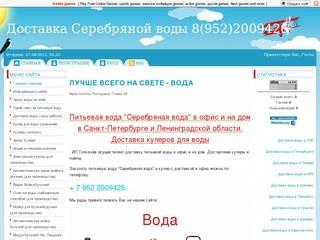 Вода. Доставка воды СПб. Заказ воды Петербург. Доставка питьевой воды на дом и в офис