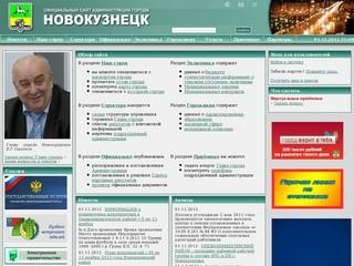 Новокузнецк.рф