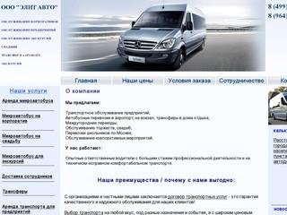 Аренда микроавтобуса в Москве Элит Авто - точное время подачи