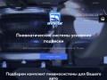 Комплекты пневматических систем усиления подвески. (Белоруссия, Минская область, Минск)