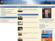 Представительство Оренбургской области при Правительстве Российской Федерации |