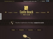 Закрытый клуб Castle Beach - Party Club в Твери