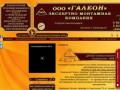 ООО «ГАЛЕОН» Экспертно монтажная компания (Россия, Самарская область, Самара)
