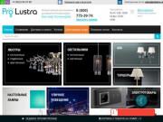 Интернет-магазин «ProLustra» осуществляет продажу недорогих и качественных светильников. (Россия, Ростовская область, Ростов-на-Дону)