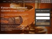 Юридическая компания (Россия, Удмуртия, Ижевск)