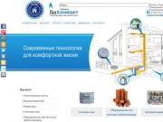 Газовое оборудование Ессентуки Пятигорск Кисловосдк