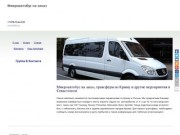 Sevbusservice