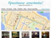 Рестораны, кафе, бары и пиццерии Кронштадта на острове Котлин