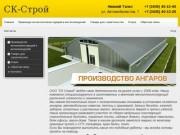 СК-Строй Нижний Тагил