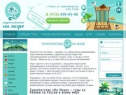 Турагентство в Рязани «На Море» - туры и путевки от надежного туристического агентства