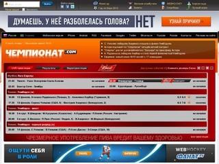 Чемпионат.com - ведущий сайт о спорте
