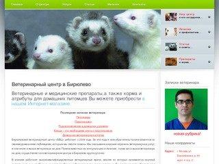 Ветеринарный центр в Бирюлево – вызов ветеринара на дом