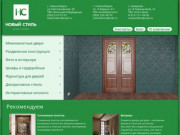 Новый стиль – межкомнатные двери и шкафы в Новосибирске (Россия, Новосибирская область, Новосибирск)