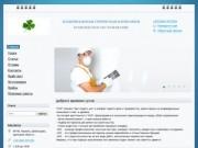 НСК - Комплексное обслуживание