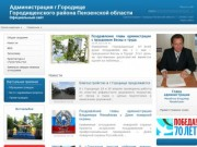 Gorodishe.rgor.pnzreg.ru