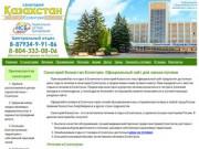 Санаторий Казахстан Ессентуки официальный сайт для заказа цены 2018 отдых с лечением в Ессентуках