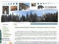 Туристический приют Таёжный. Активный туризм на Алтае.