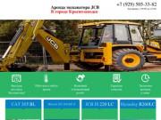 Экскаватор Краснозаводск, аренда экскаватора JCB в городе Краснозаводск