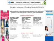 Интернет магазины в Самаре и Самарской области