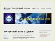 """Церковь """" Краеугольный камень"""" — г. Нижний Тагил"""