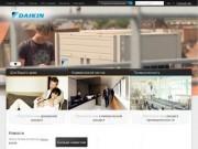 Компания-производитель Daikin Europe NV (официальный сайт http://www.daikin.com)