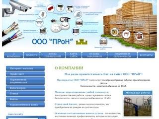 Строительные отделочные электромонтажные работы проектирование систем безопасности ООО ПРоН г.Абакан