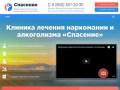 Помощь наркозависимым. Отзывы на spasenie.clinic (Россия, Нижегородская область, Нижний Новгород)