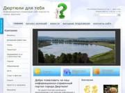Информационно-справочный портал по городу Дюртюли