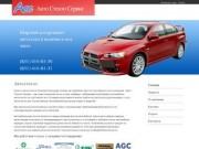 Автостекло, автостекло для иномарок, автостекло борское – Компания Авто Стекло Сервис