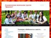 """Апшеронская вокальная группа """"Девчата"""""""