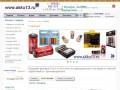 Скидки акции дешевые фонари akku13.ru, купить тактический подствольный фонарь со скидкой