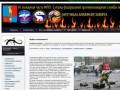Сайт 10 пожарной части г. Мончегорска