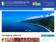 Посольство Абхазии в Южной Осетии