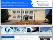 Администрация Поселок Томаровка - Яковлевский район Белгородской области