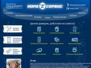 НОРД-СЕРВИС – ремонт бытовой, аудио-видео техники (Россия, Свердловская область, Екатеринбург)