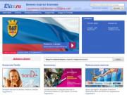 Портал Елизово, фирмы и компании (Камчатский край)