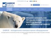 SABROE - холодильное компрессорное оборудование (Россия, Ленинградская область, Санкт-Петербург)