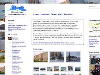 znakomstva-pallasovka-volgogradskaya-oblast