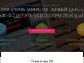 Лучший сайт с обзором букмекерских контор (Россия, Московская область, Московская область)