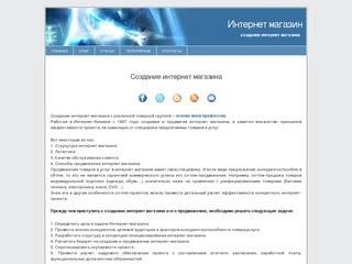 Интернет магазин - создание интернет магазина, продвижение, логистика