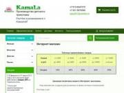 Производство детского трикотажа - Kamala