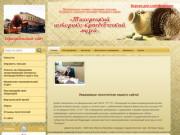 Официальный сайт МКУК ТГП ТР «Тихорецкий историко-краеведческий музей»