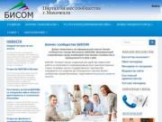БИСОМ | Бизнес сообщество Махачкалы