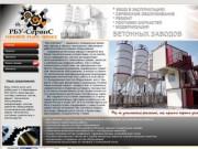 РБУ-СЕРВИС - ремонт бетонных заводов, сервисное обслуживание, запчасти для РБУ, БСУ (г. Краснодар, Платановый бульвар, 19/1       тел.  (861) 290-02-79)