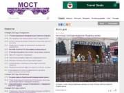 Агентство общественной журналистики МОСТ Новости Херсона и Херсонской области (Украина, Херсонская область, Херсон)