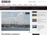 Sevkor.ru