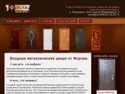 Входные стальные металлические двери и межкомнатные филенчатые двери от ООО Форсаж в Ульяновске
