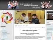 Кингисеппский политехнический техникум